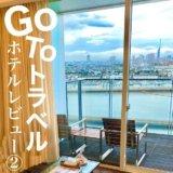 ホテルマリノアリゾート福岡 宿泊ブログ3