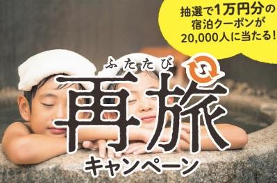 新潟県 クーポン 旅行 つなぐ、にいがた。2