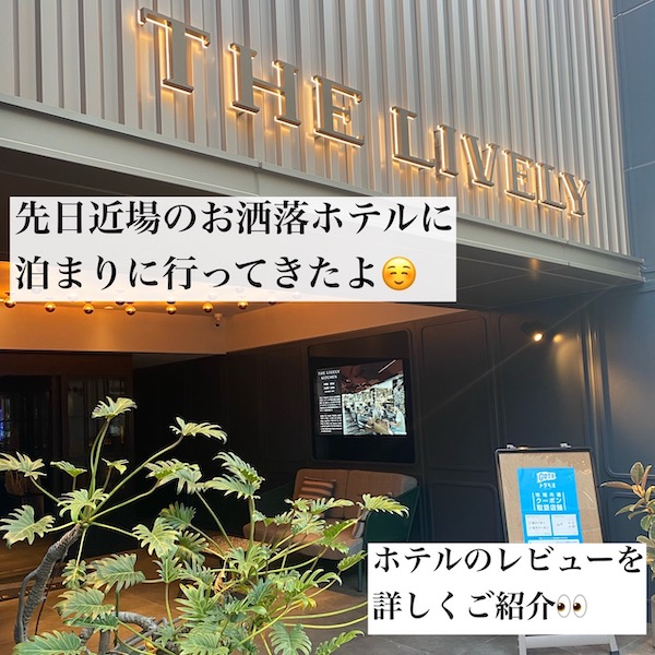 THE LIVELEY HAKATA FUKUOKA 宿泊記6
