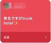 もっとTokyo_ホテル_mesm東京