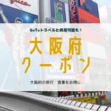 大阪府 クーポン 旅行 食事