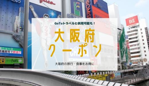 大阪府クーポンまとめ(旅行/食事)GoToトラベル併用も!【2020年12月最新】