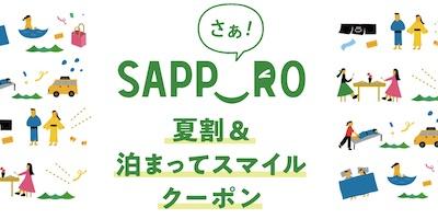 札幌市 クーポン 自治体 GoTo併用