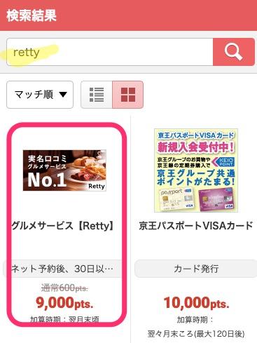 ECナビ_-_「retty」_検索結果