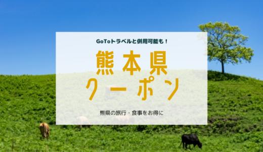 熊本県クーポンまとめ(旅行/食事)GoToトラベル併用も!【2020年11月最新】