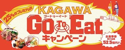 香川県 プレミアム付き食事券 gotoea