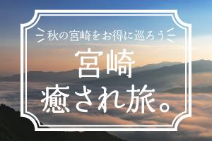 宮崎県 クーポン 癒され旅 じゃらん