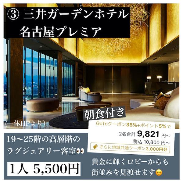 愛知県 ホテル 三井ガーデンホテル名古屋プレミア