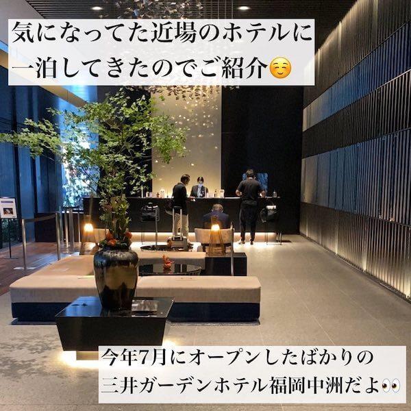 三井ガーデンホテル福岡中洲 宿泊記3