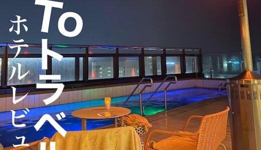 都ホテル博多 宿泊記ブログ | 上層階プレミアム ルーム(1泊2食付)プランの評価
