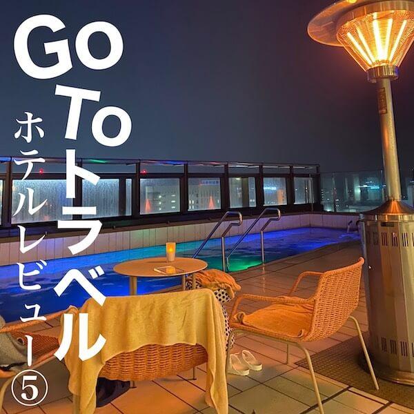 都ホテル博多 宿泊記 ブログ1