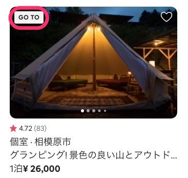 airbnb gotoトラベル グランピング