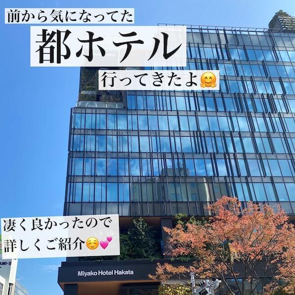 都ホテル博多 宿泊記 ブログ2