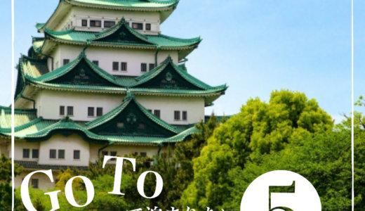 愛知県のおすすめホテル5選 | GoToトラベルで泊まりたい憧れのホテル