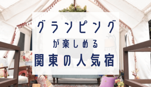 【関東編】グランピングが楽しめる人気宿 7選「GoToトラベル適用プラン」