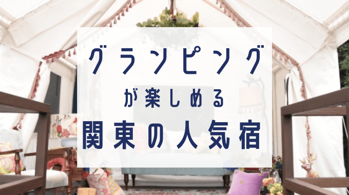 グランピング 関東 安い 子連れ goto 秋冬