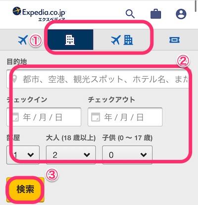 expedia_gotoトラベル_検索