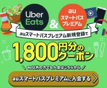 どちらも会員なら1_800円分のクーポンプレゼント!UberEats&auスマートパスプレミアム