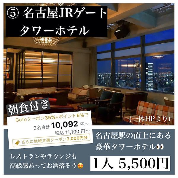 愛知県 ホテル 名古屋JRゲートタワーホテル