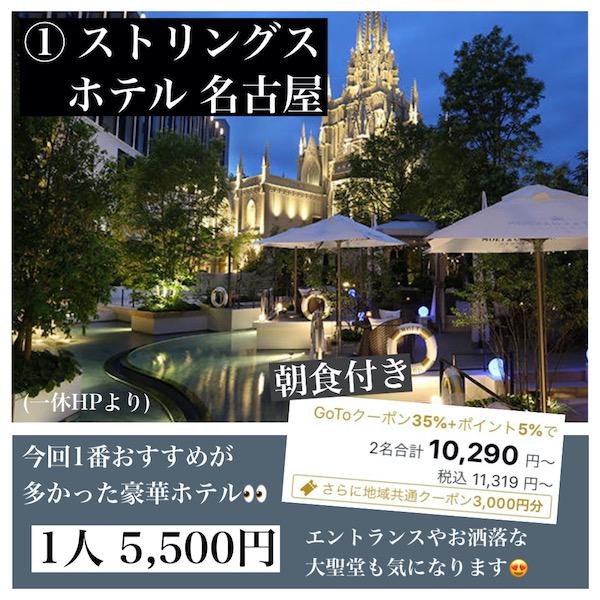 愛知県 ホテル ストリングスホテル名古屋