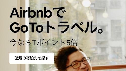 Go_To_トラベルキャンペーン___Airbnb(エアビーアンドビー)