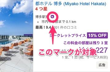 Hotels_com_-_福岡市__福岡県__日本のホテル