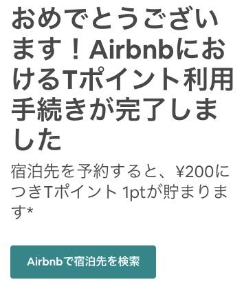 AirbnbでTポイントを貯めよう-3
