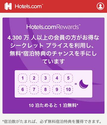 hotels_com リワードプログラム