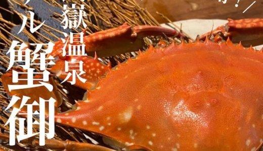 太良嶽温泉ホテル 蟹御殿 宿泊記ブログ | プレミアムワイド20プランの評価