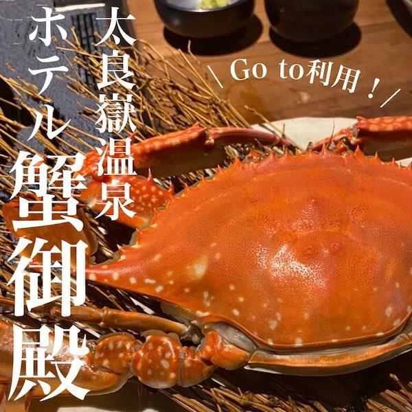 蟹御殿 宿泊記 佐賀 ホテル おすすめ11