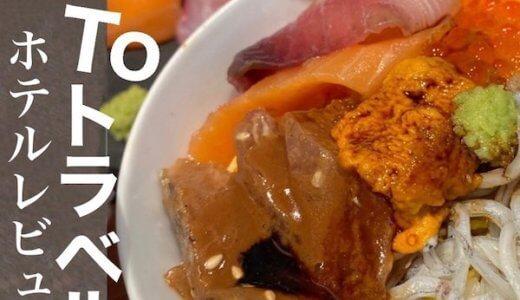 三井ガーデンホテル福岡中洲 宿泊記ブログ | 小野の離れの朝食付きプランの口コミレビュー