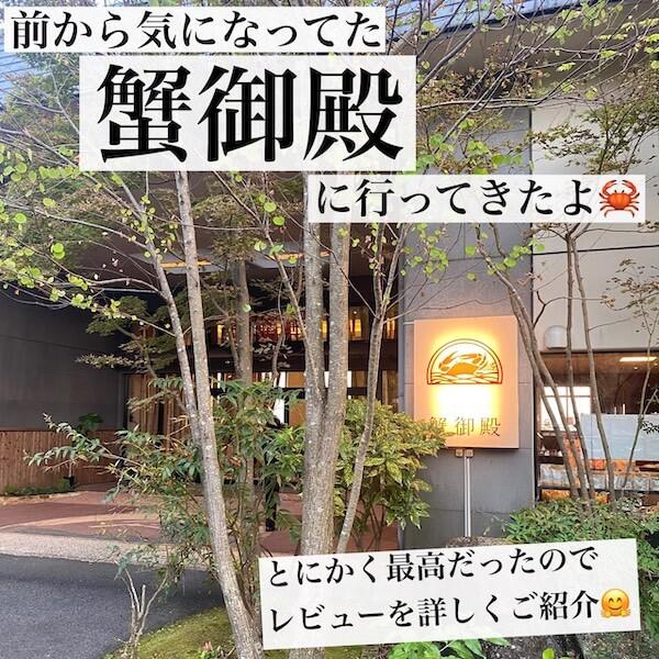 蟹御殿 宿泊記 佐賀 ホテル おすすめ8