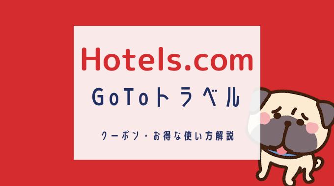 hotes_com gotoトラベル クーポン 使い方