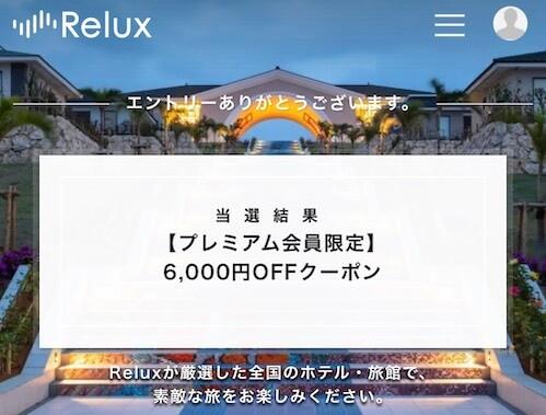 Relux クーポン auスマートパスプレミアム会員