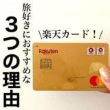 楽天カード 海外旅行 おすすめ クレジットカード