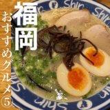 ラーメン 天神 福岡 shinshin