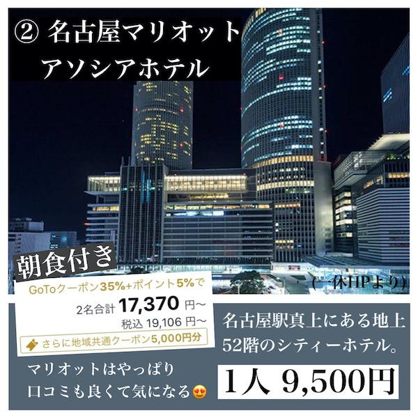 愛知県 ホテル 名古屋マリオットアソシアホテル