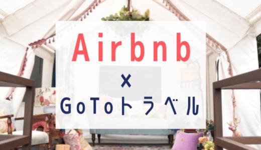 Airbnb GoToトラベルクーポンの使い方解説 | 地域共通クーポンの受け取り方