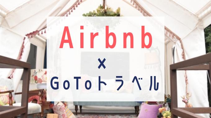 Airbnb gotoトラベル 地域共通クーポン