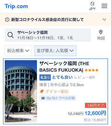 trip_com gotoトラベル6