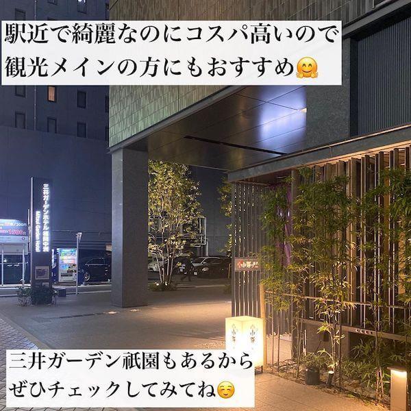 三井ガーデンホテル福岡中洲 宿泊記9
