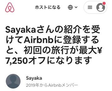 airbnb 友達招待クーポン