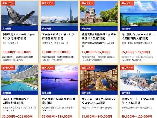 初夢フェア2021 国内ツアー