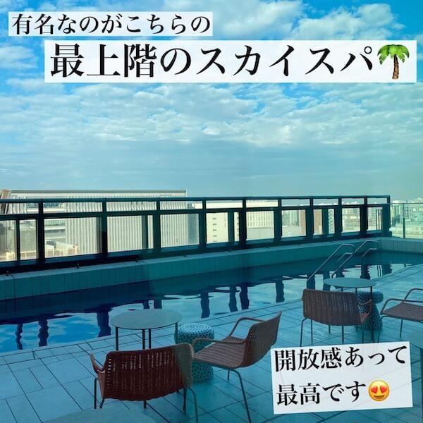 都ホテル博多 宿泊記 ブログ3