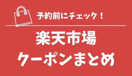 楽天市場の最新キャンペーン・クーポンまとめ【2021年7月最新】