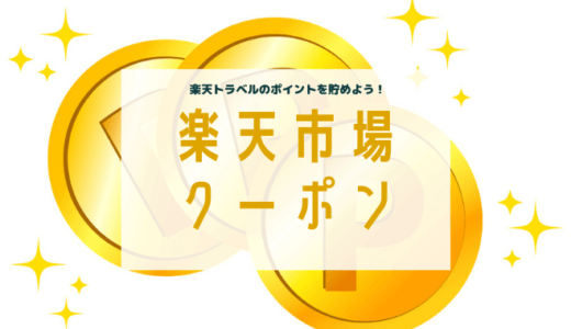 楽天市場の最新キャンペーン・クーポンまとめ【2021年1月最新】