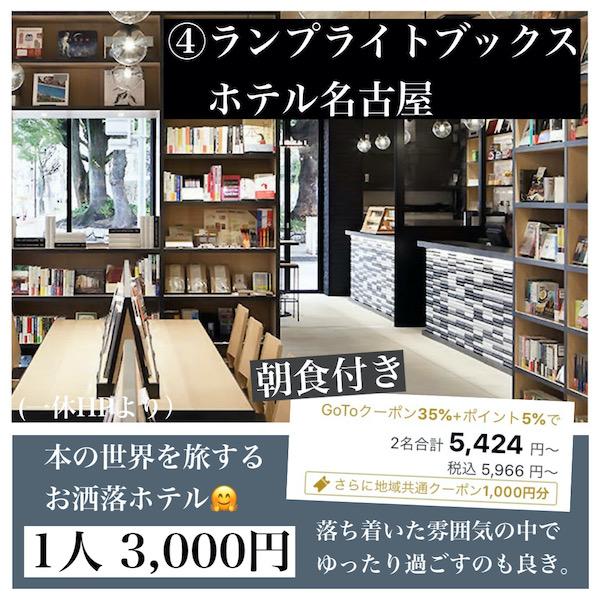愛知県 ホテルランプライトブックスホテル名古屋