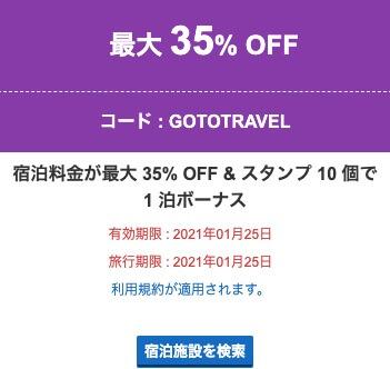 GoToトラベルキャンペーン|ホテルズドットコム