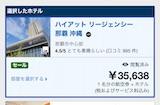 expedia_goto_航空券+ホテル