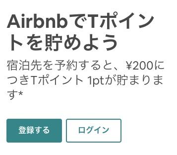 AirbnbでTポイントを貯めよう